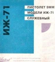 Книга Пистолет 9мм  модели ИЖ-71 служебный