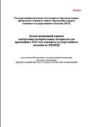 Книга ГИА (ОГЭ), Физика, 9 класс, Демонстрационный вариант, 2015