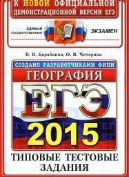 Книга ЕГЭ 2015, география, типовые тестовые задания, Барабанов В.В., Чичерина О.В., 2015
