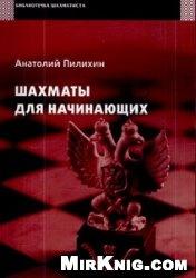 Книга Шахматы для начинающих