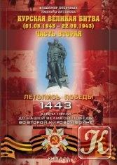 Книга Книга Курская великая битва (01.08.1943 – 22.09.1943)