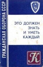Книга Книга Гражданская оборона СССР. Это должен знать и уметь каждый (Аудио )