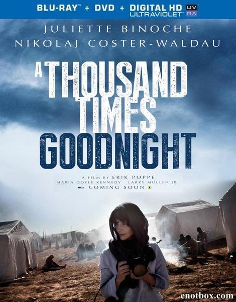 Тысячу раз «спокойной ночи» / Tusen ganger god natt (2013/HDRip)