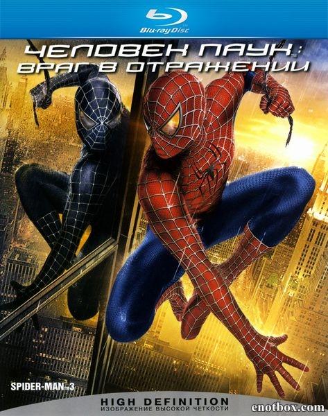 Человек-паук 3: Враг в отражении / Spider-Man 3 (2007/BDRip/HDRip)