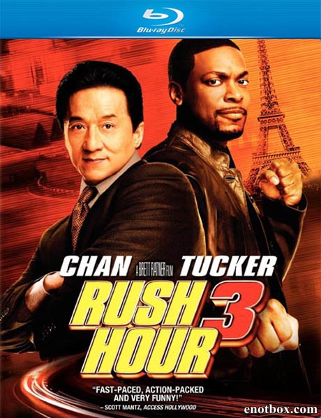 Час пик 3 / Rush Hour 3 (2007/BDRip/HDRip)