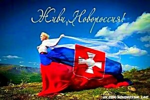Живи,   Новороссия   !!!!