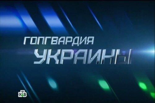 Профессия репортёр. Гопгвардия Украины