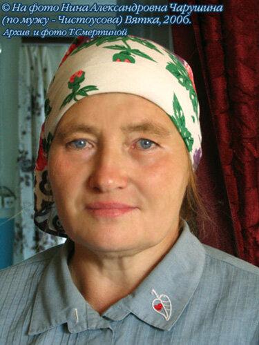 Нина Чарушина