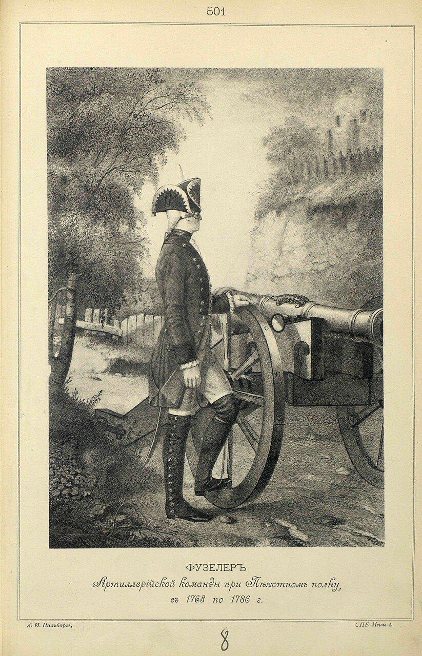 501. ФУЗЕЛЕР Артиллерийской команды при Пехотном полку, с 1763 по 1786 г.