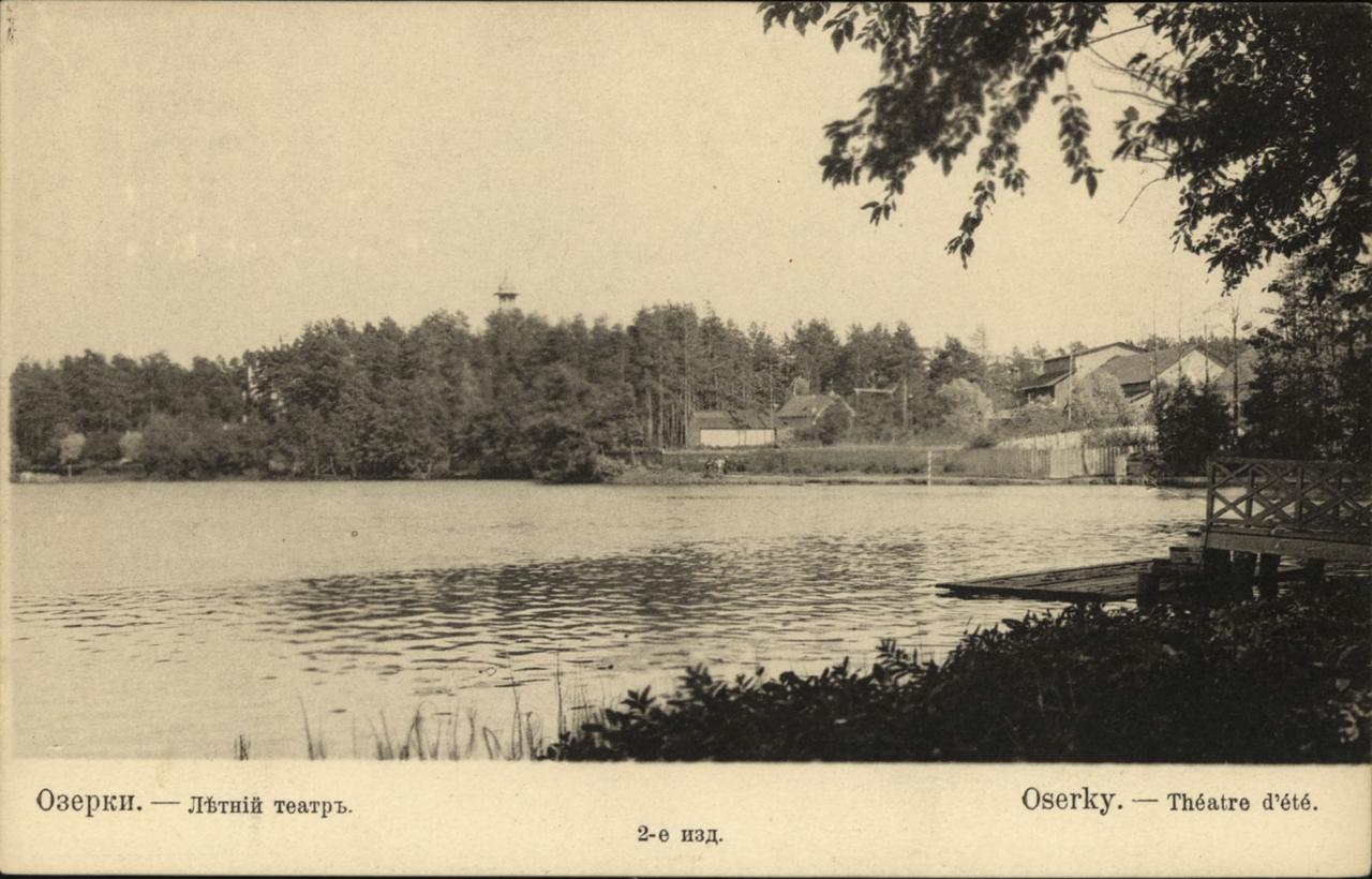 Озерки. Летний театр