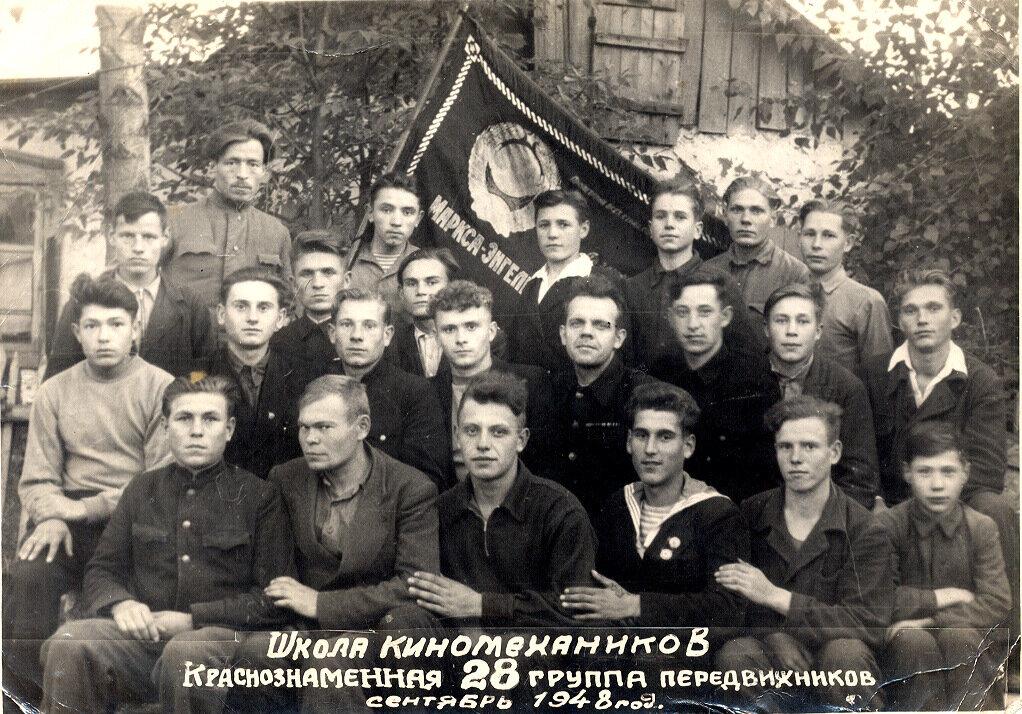 1948. Новосибирск. Школа киномехаников
