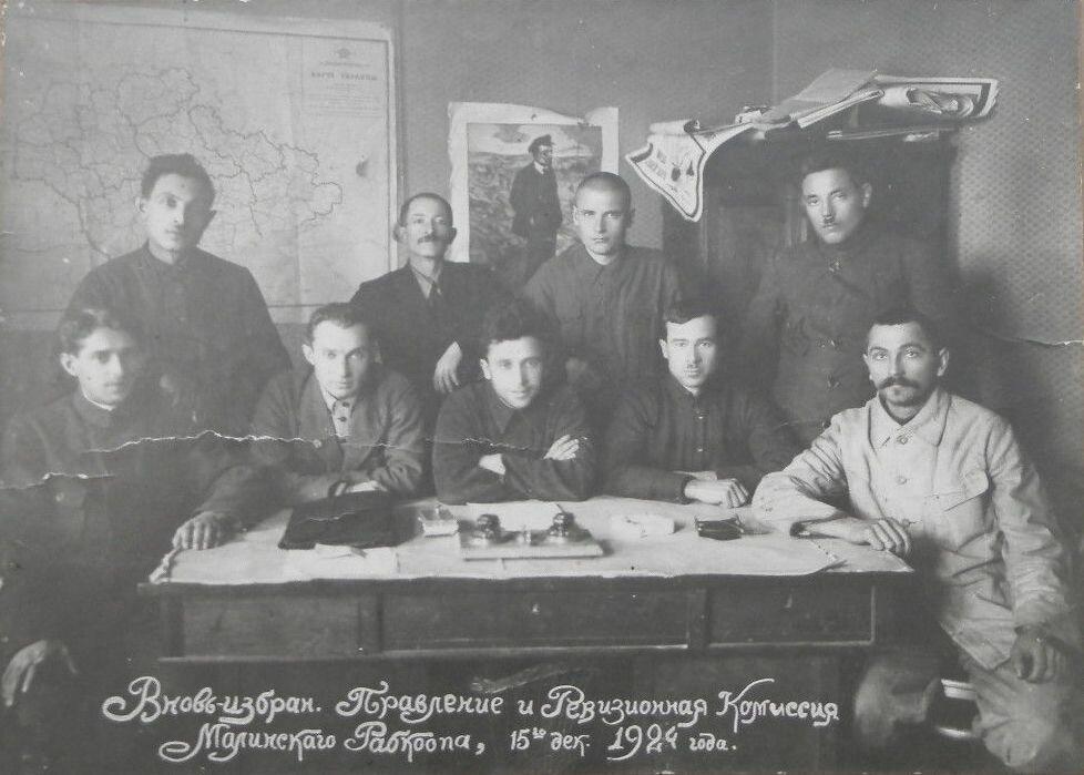 1924. Вновь избранное правление и ревизионная комиссия Малинского Рабкоопа