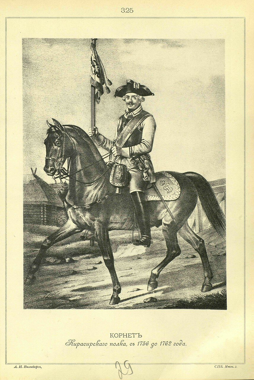 325. КОРНЕТ Кирасирского полка, с 1756 до 1762 года.