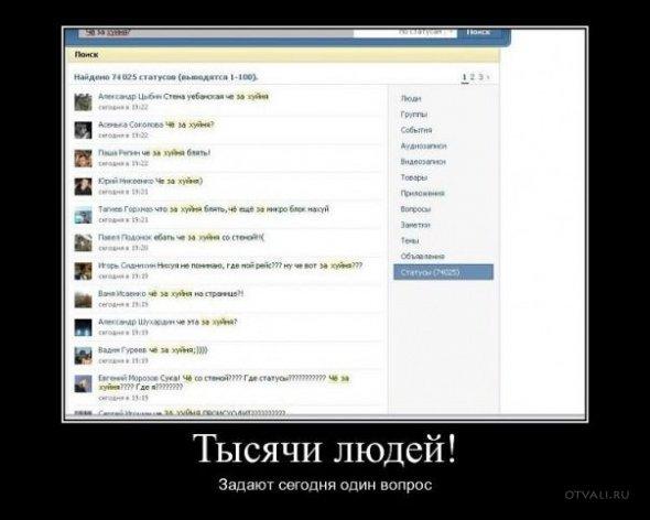 luchi-nenavisti-v-vkontakte-foto_47088_s__11
