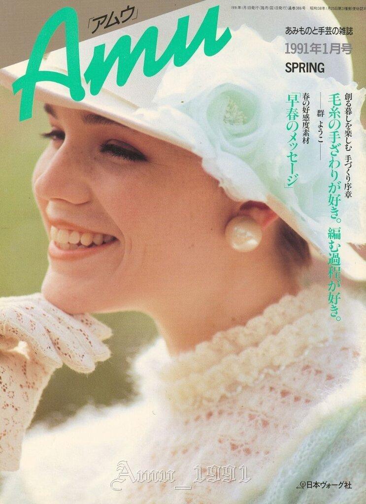 Amu 1991 Spring.jpg