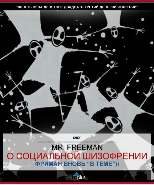 Mr.Freeman  - первый в новом году ролик. Немного о соцшизоидности