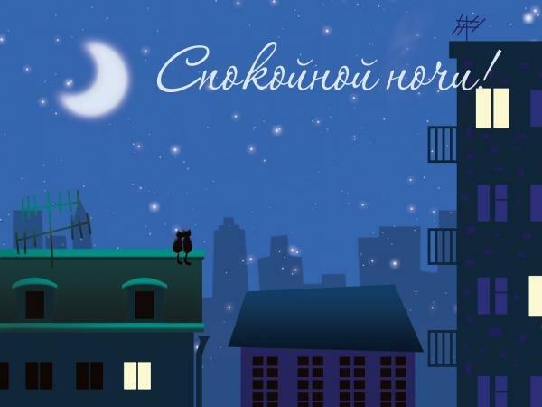 Доброй ночи)