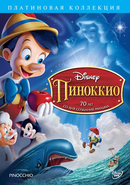 Пиноккио. 70 лет со дня создания фильма / Pinocchio (Студия Уолта Диснея / Walt Disney Studio) [1940 г., мультипликация, 2 х DVD9]