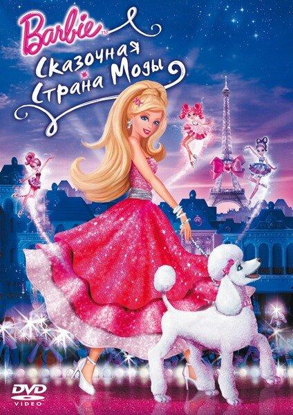 Барби: Сказочная страна моды / Barbie: A Fashion Fairytale (Уилльям Лау / William Lau) [2010, Анимационный, детский, семейный, DVD9] DUB
