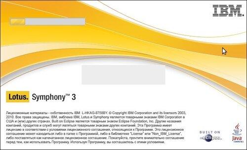 IBM Lotus Symphony_782.jpeg