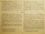 Военная форма советской армии 1918-1958г (14).JPG