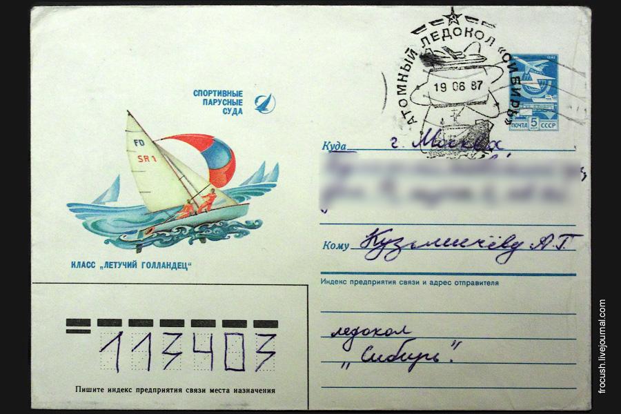 атомный ледокол «Сибирь»