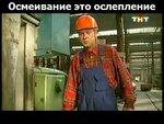 Пропаганда педерастии на ТНТ