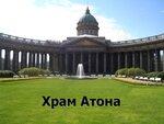 Казанский собор это храм Атона