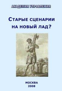 Старые сценарии на новый лад.  (Сборник аналитических материалов разных...