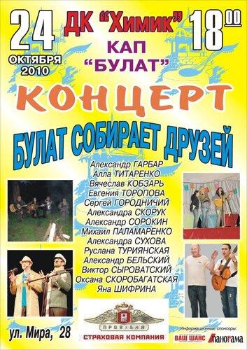 Концерт Сумского клуба авторской песни БУЛАТ