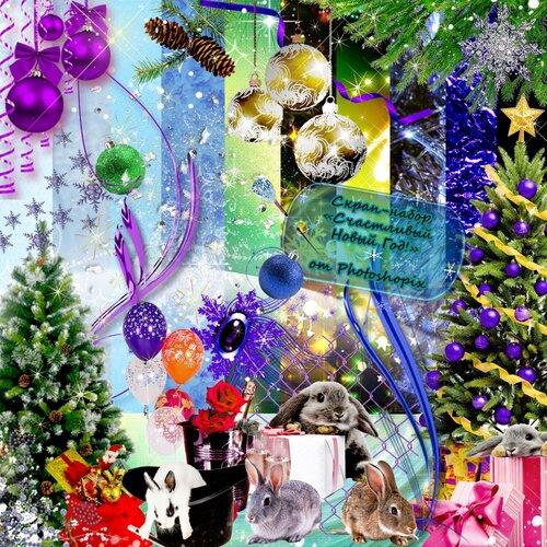 скрап набор(счастливый новый год)