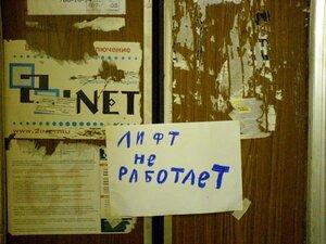 Лифты по программе капремонта ставят в приморском городе Арсеньеве