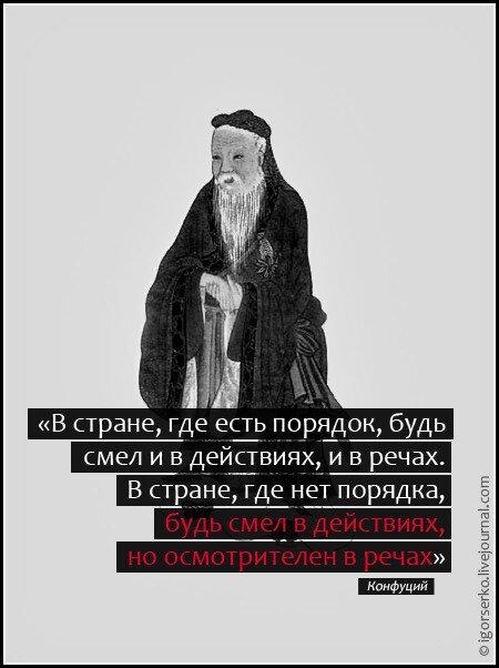 Великие слова великих людей...