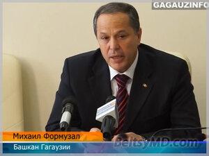 Гагаузия получит российский газ по сниженной цене