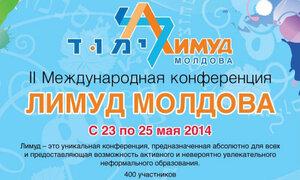 """Международная конференция """"Лимуд Молдова 2014"""" пройдет в Кишиневе"""