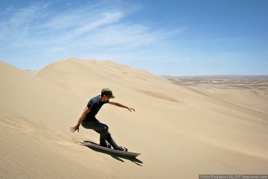 Пустыня Наска. Сендбординг