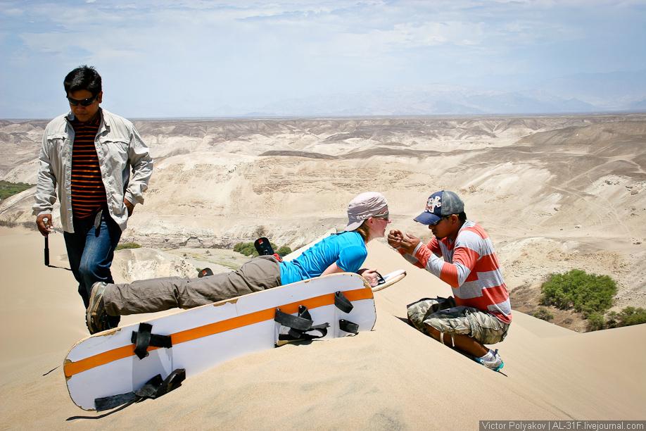 Пустыня Наска. Сендбординг. Перу