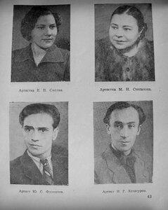 Актеры театра имени Горького. 1954 год.