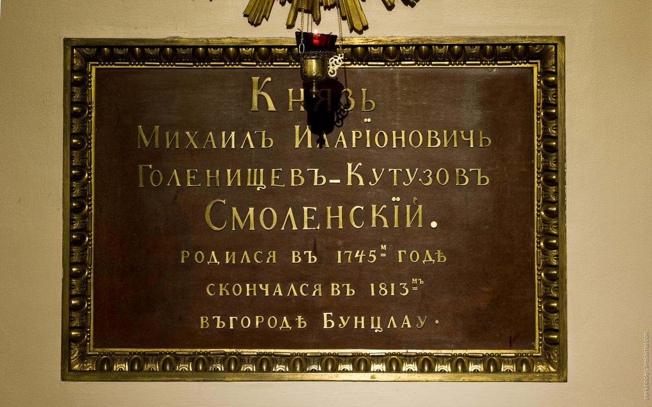 Михаил Кутузов (1 из 1).JPG