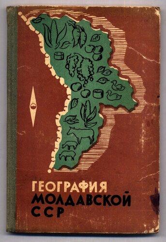 География VIII (1966).jpg