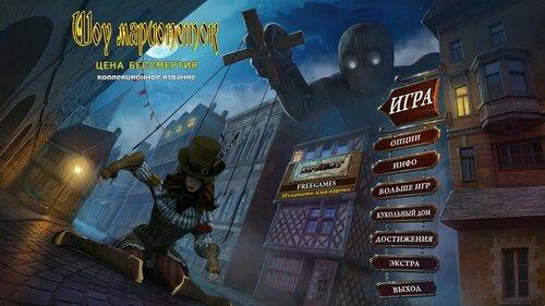 Шоу марионеток 7: Цена бессмертия. Коллекционное издание | PuppetShow 7: The Price of Immortality CE (Rus)