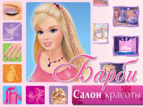 Игры для девочек барби онлайн бесплатно салон красоты