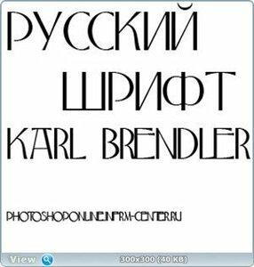 Русский шрифт Karl Brendler
