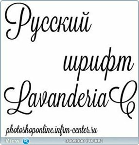 Русский шрифт LavanderiaC