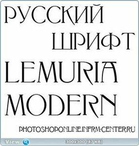 Русский шрифт Lemuria modern