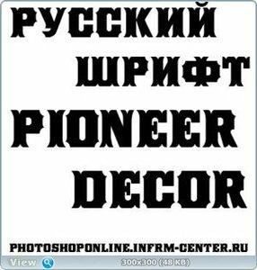 Русский шрифт Pioneer Decor