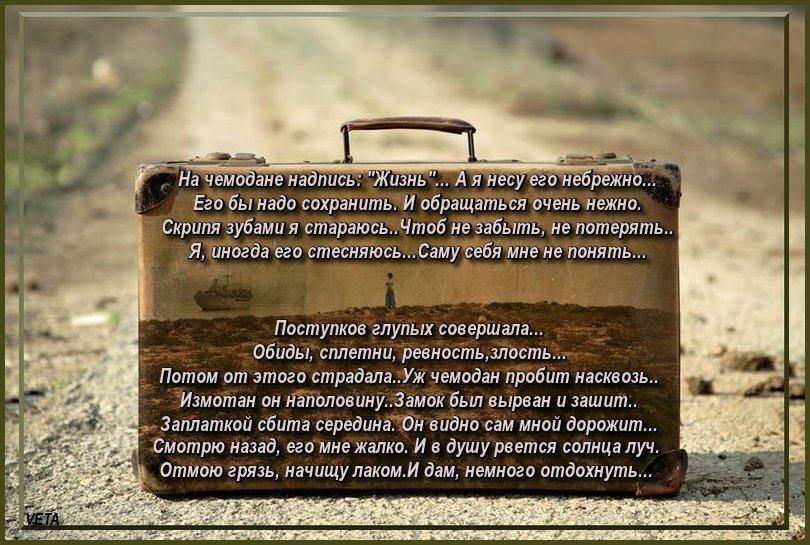 цинка стихи про чемоданное настроение приходиться читать