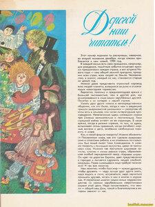 Детский журнал Костёр декабрь 1989