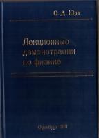 Книга Лекционные демонстрации по физике, учебное пособие, Юрк О.Д., 2011