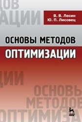 Книга Основы методов оптимизации